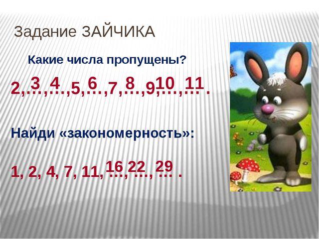 Задание ЗАЙЧИКА Какие числа пропущены? 2,…,…,5,…,7,…,9,…,… . Найди «закономер...