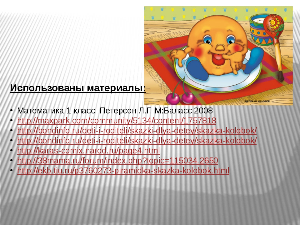 Использованы материалы: Математика.1 класс. Петерсон Л.Г. М:Баласс 2008 http:...