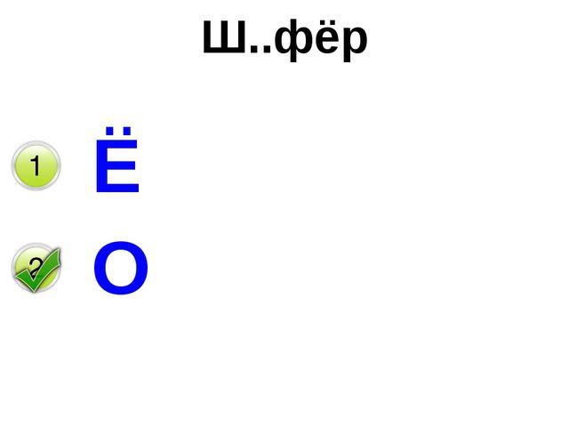 Ш..фёр Ё О