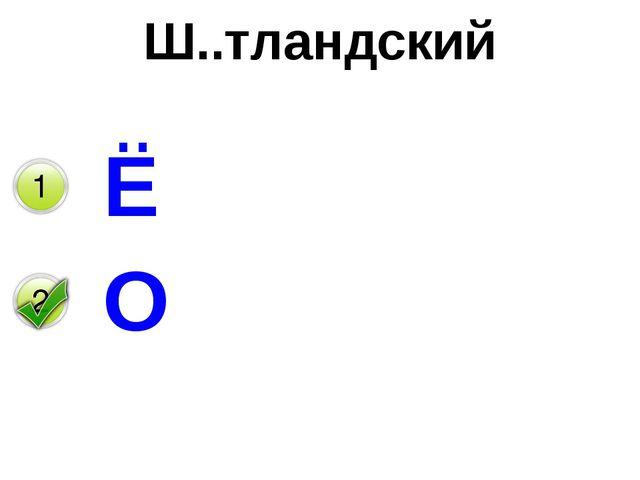 Ш..тландский Ё О