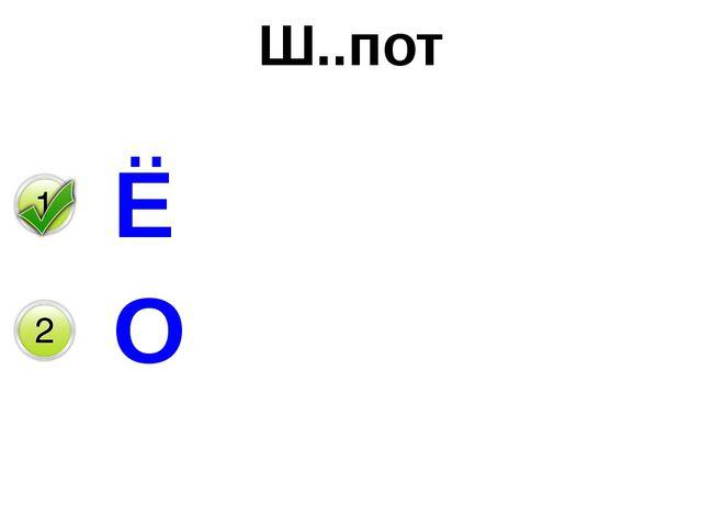 Ш..пот Ё О