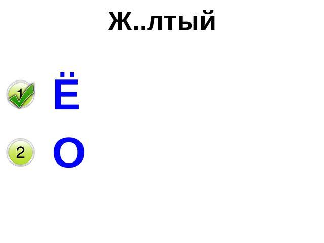 Ж..лтый Ё О