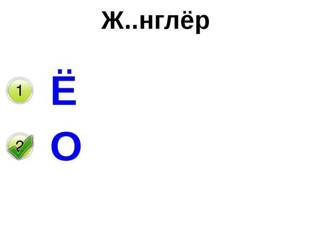 Ж..нглёр Ё О