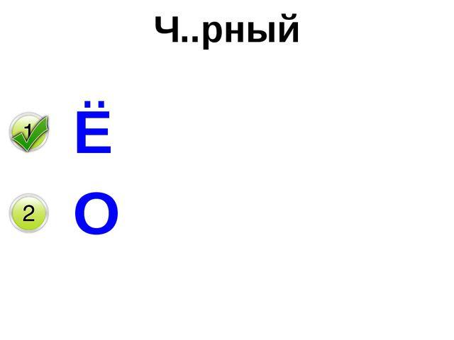 Ч..рный Ё О