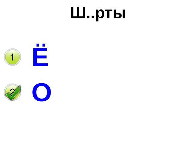 Ш..рты Ё О