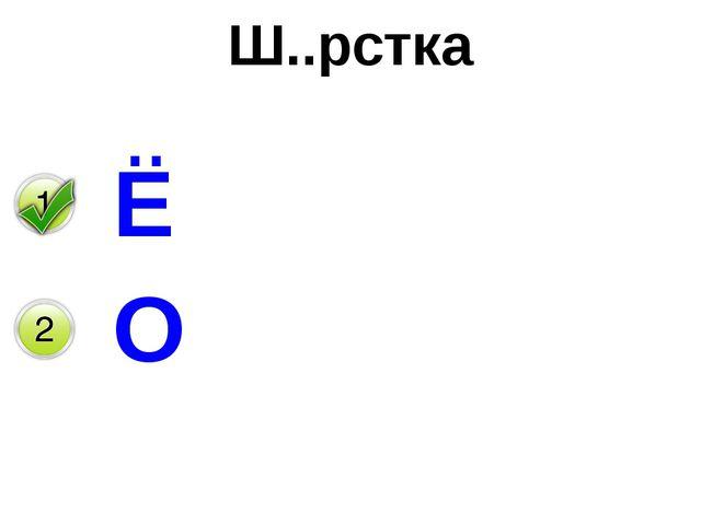 Ш..рстка Ё О