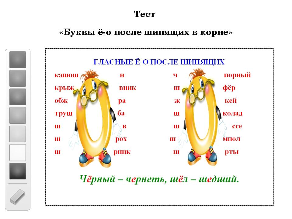 Тест «Буквы ё-о после шипящих в корне»