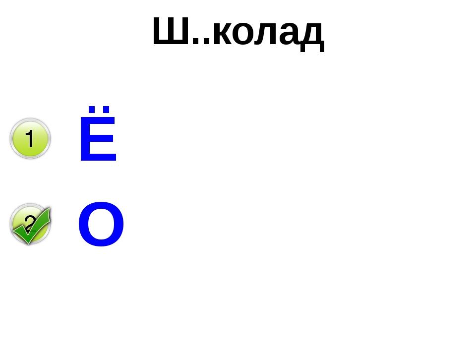 Ш..колад Ё О