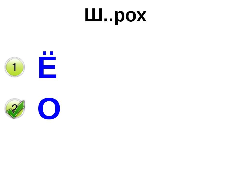 Ш..рох Ё О