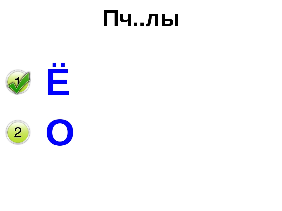 Пч..лы Ё О