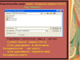 Жариялымды ашу: Файл- Открыть немесе Ctrl+O Ашу терезесі: PageMaker терезесін