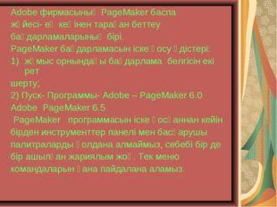 Adobe фирмасының PageMaker баспа жүйесі- ең кеңінен тараған беттеу бағдарлама
