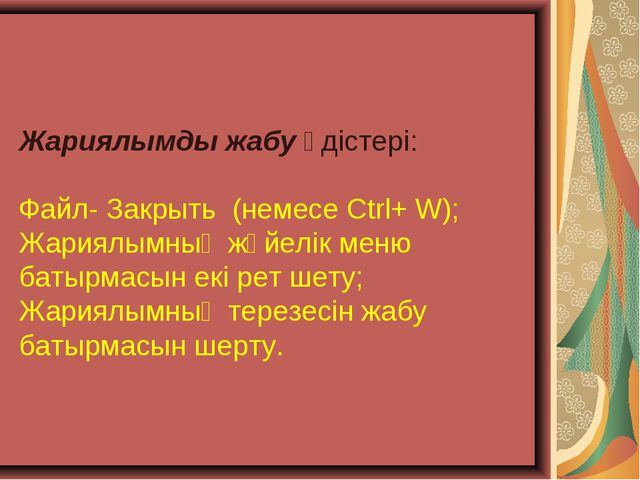 Жариялымды жабу әдістері: Файл- Закрыть (немесе Ctrl+ W); Жариялымның жүйелік...