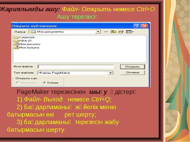 Жариялымды ашу: Файл- Открыть немесе Ctrl+O Ашу терезесі: PageMaker терезесін...