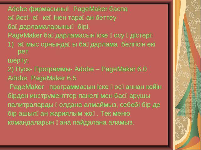 Adobe фирмасының PageMaker баспа жүйесі- ең кеңінен тараған беттеу бағдарлама...