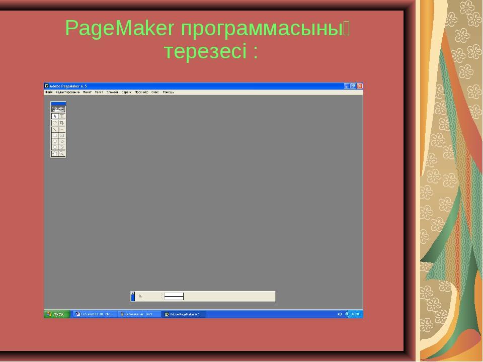 PageMaker программасының терезесі :