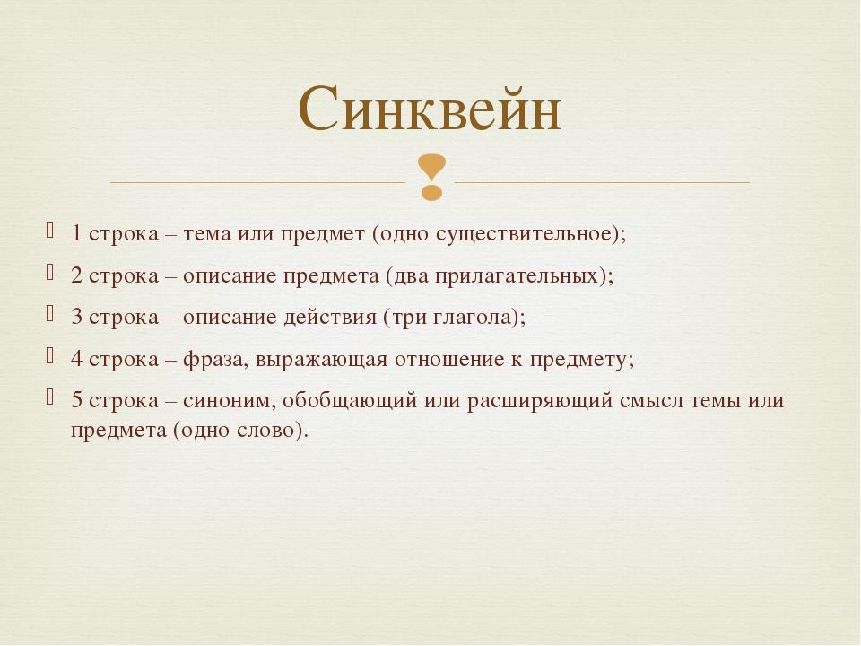 1 строка – тема или предмет (одно существительное); 2 строка – описание предм...