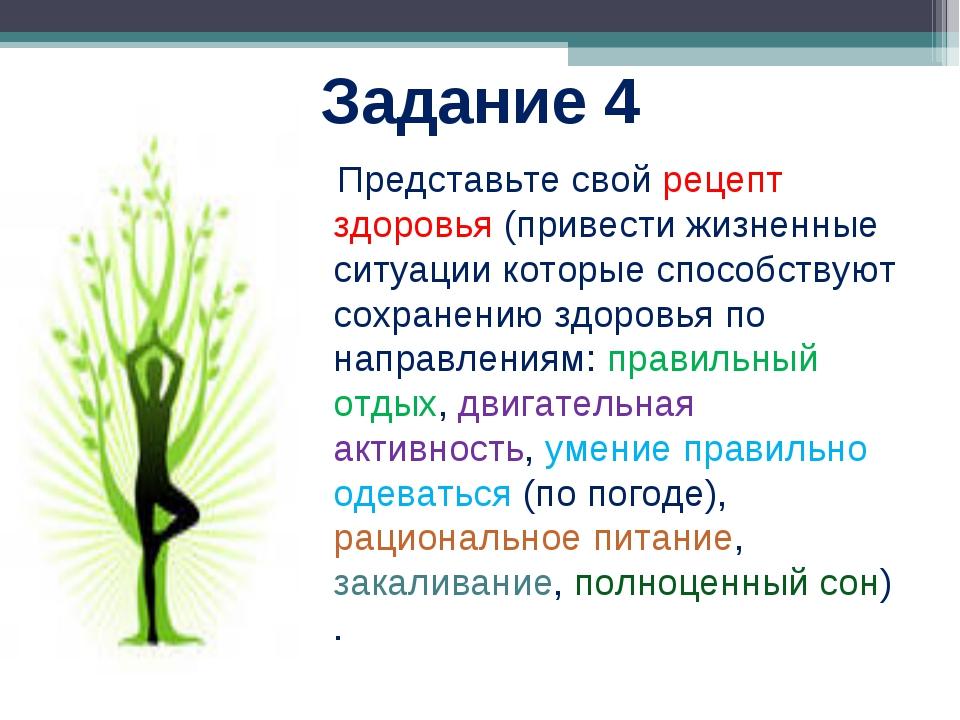 Задание 4 Представьте свой рецепт здоровья (привести жизненные ситуации котор...