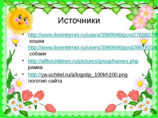 Источники http://www.liveinternet.ru/users/3969946/post276582790 кошки http: