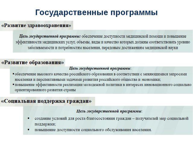 Государственные программы