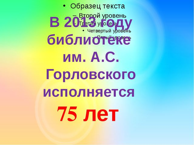 В 2013 году библиотеке им. А.С. Горловского исполняется 75 лет