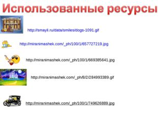 http://smayli.ru/data/smiles/dogs-1091.gif http://miranimashek.com/_ph/100/1/