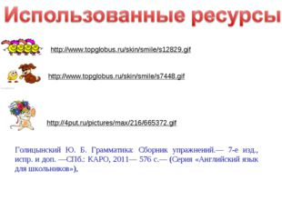 http://4put.ru/pictures/max/216/665372.gif http://www.topglobus.ru/skin/smile