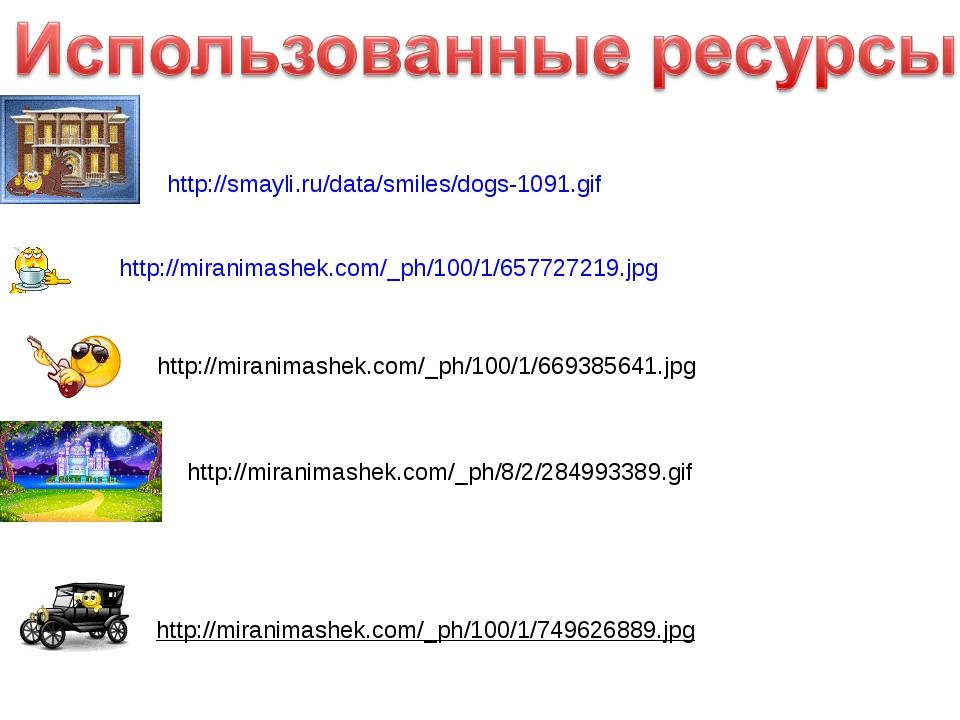 http://smayli.ru/data/smiles/dogs-1091.gif http://miranimashek.com/_ph/100/1/...
