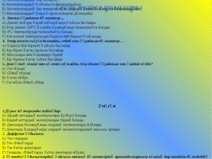 Тест тапсырмалары 1-нұсқа 1. Барлық заттар А) Кішкентай шариктерден (металл,
