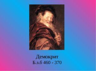 Демокрит Б.з.б 460 - 370