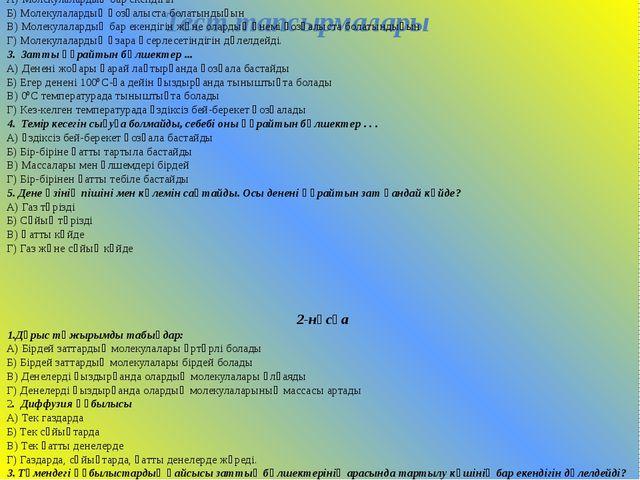 Тест тапсырмалары 1-нұсқа 1. Барлық заттар А) Кішкентай шариктерден (металл,...