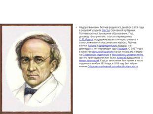 Фёдор Иванович Тютчев родился 5 декабря 1803 года в родовой усадьбеОвстугО