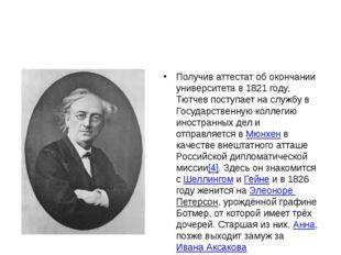 Получив аттестат об окончании университета в 1821 году, Тютчев поступает на