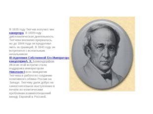 В 1835 году Тютчев получил чинкамергера. В 1839 году дипломатическая деятел