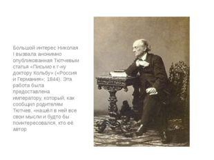 Большой интерес Николая I вызвала анонимно опубликованная Тютчевым статья «П
