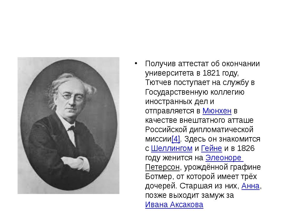 Получив аттестат об окончании университета в 1821 году, Тютчев поступает на...