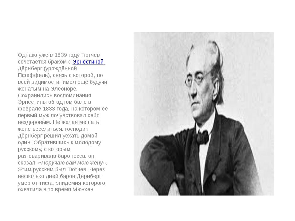 Однако уже в 1839 году Тютчев сочетается браком сЭрнестиной Дёрнберг(урожд...