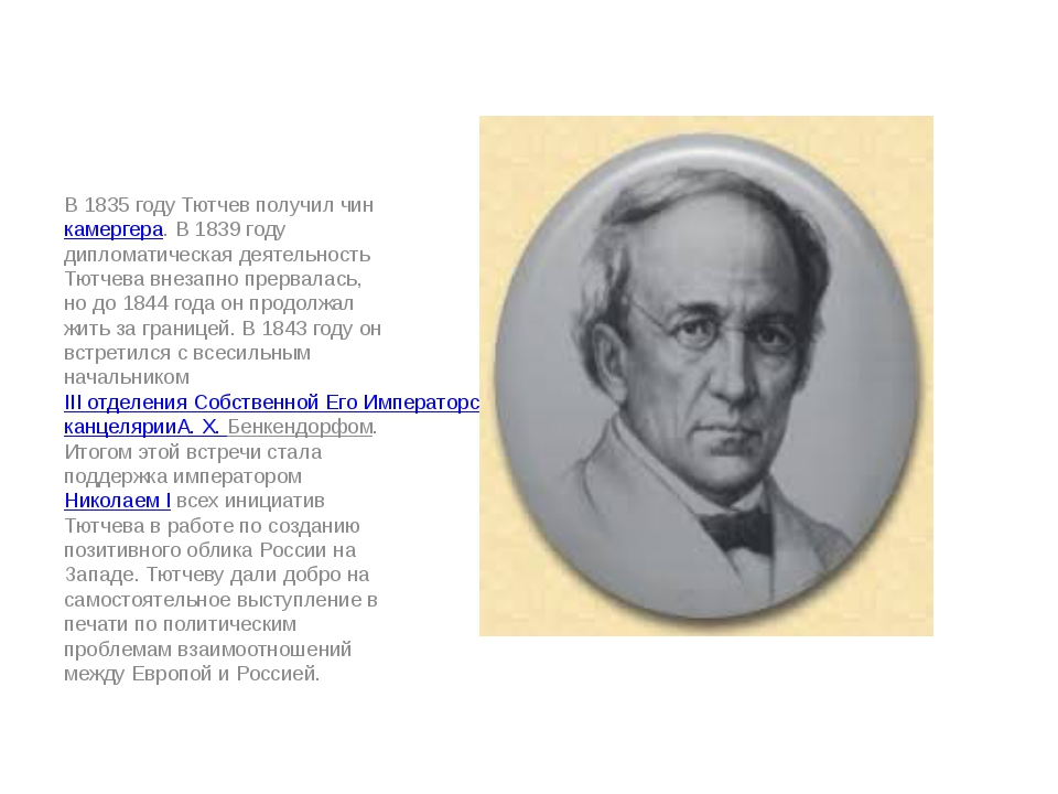 В 1835 году Тютчев получил чинкамергера. В 1839 году дипломатическая деятел...