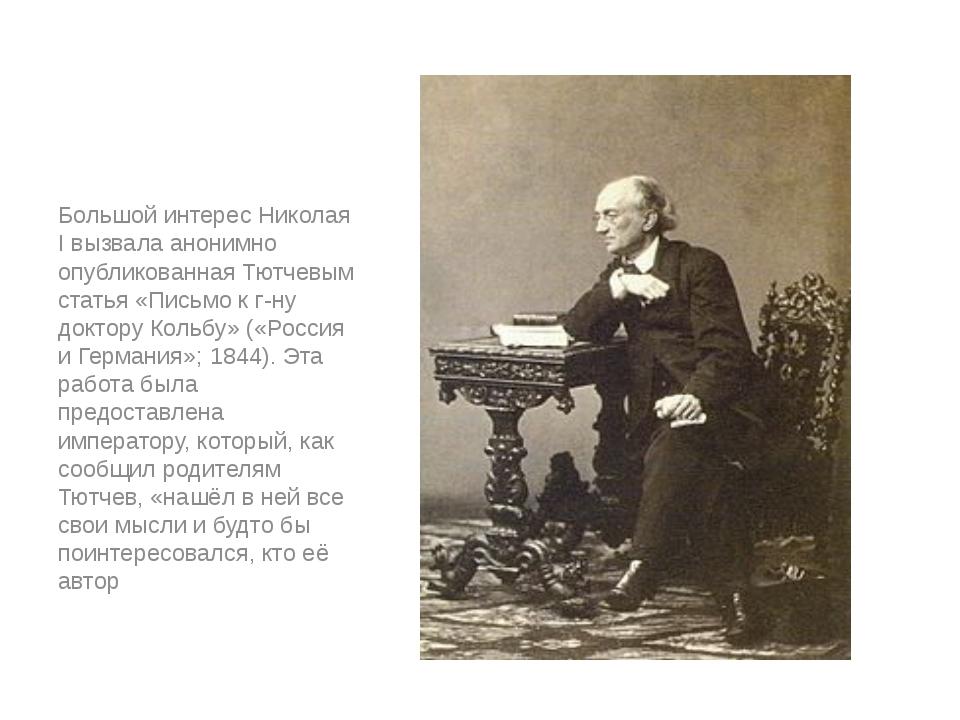 Большой интерес Николая I вызвала анонимно опубликованная Тютчевым статья «П...