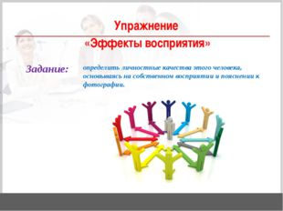 Упражнение «Эффекты восприятия» Задание: определить личностные качества этог