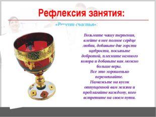 Рефлексия занятия: «Рецепт счастья»: Возьмите чашу терпения, влейте в нее по