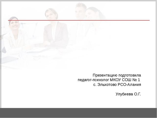 Презентацию подготовила педагог-психолог МКОУ СОШ № 1 с. Эльхотово РСО-Алани...