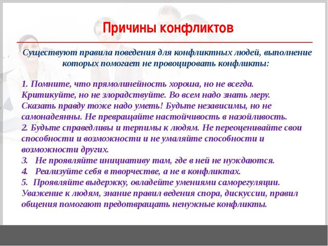 Причины конфликтов Существуют правила поведения для конфликтных людей, выпол...
