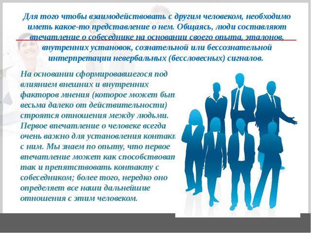 Для того чтобы взаимодействовать с другим человеком, необходимо иметь какое-...