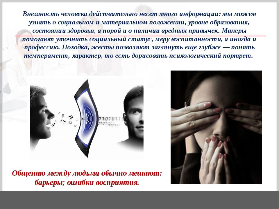 Внешность человека действительно несет много информации: мы можем узнать о с...
