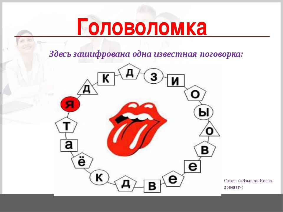 Головоломка Здесь зашифрована одна известная поговорка: Ответ: («Язык до Кие...
