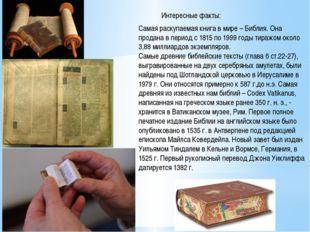 Интересные факты: Самая раскупаемая книга в мире – Библия. Она продана в пери