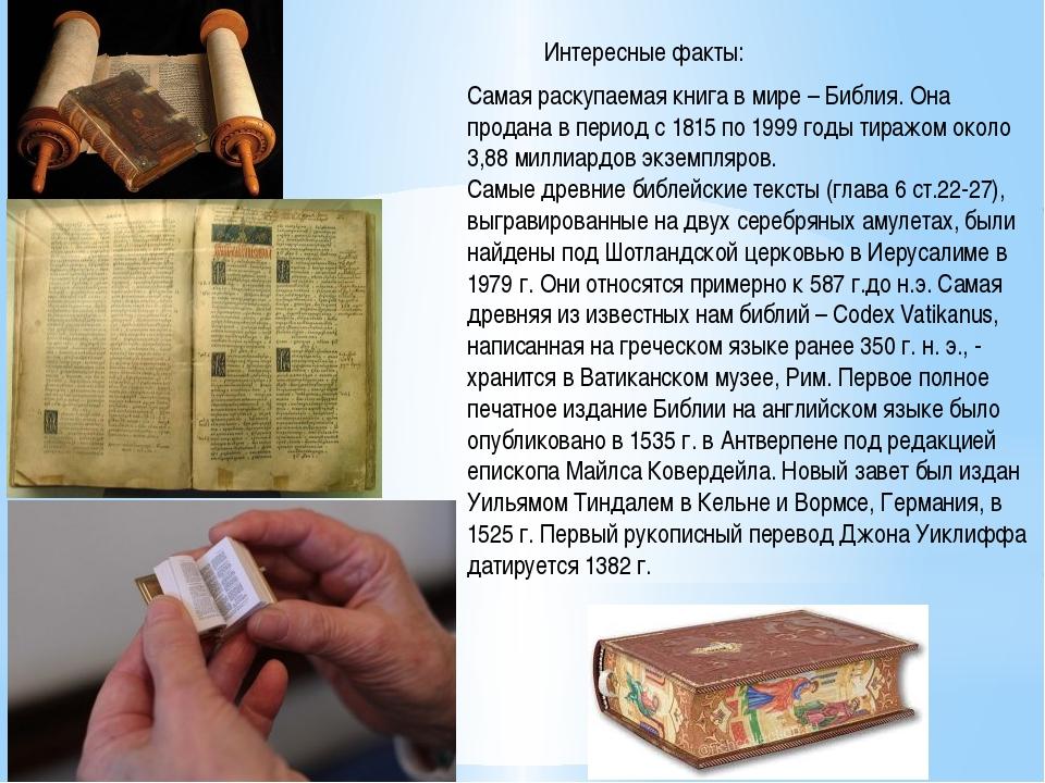 Интересные факты: Самая раскупаемая книга в мире – Библия. Она продана в пери...