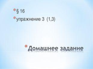§ 16 упражнение 3 (1,3)