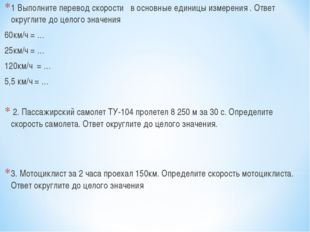 1 Выполните перевод скорости в основные единицы измерения . Ответ округлите